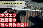 """YAKKEN CHANNEL第54話""""ベネズエラの悪徳警官に不当な荷物検査を受けた!!"""""""